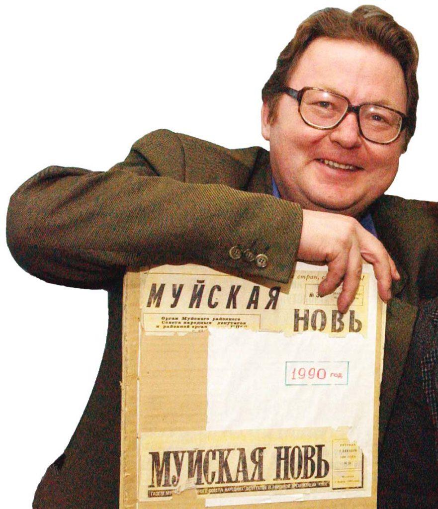 """Евгений Богачев - редактор газеты """"Муйская новь"""" с 1990 по 1995 гг"""